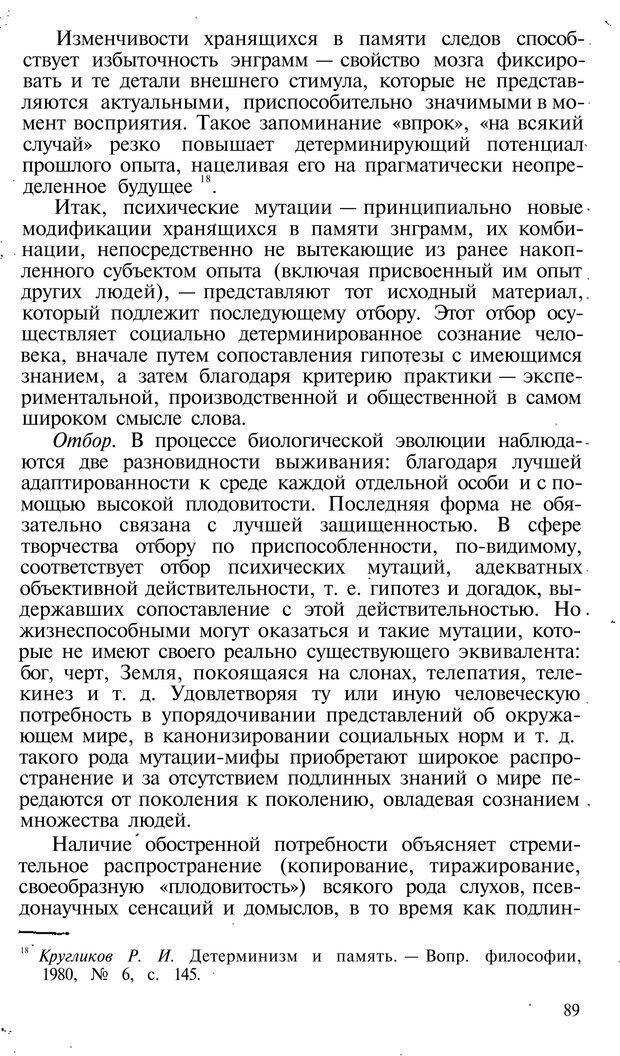 PDF. Темперамент. Характер. Личность. Симонов П. В. Страница 89. Читать онлайн