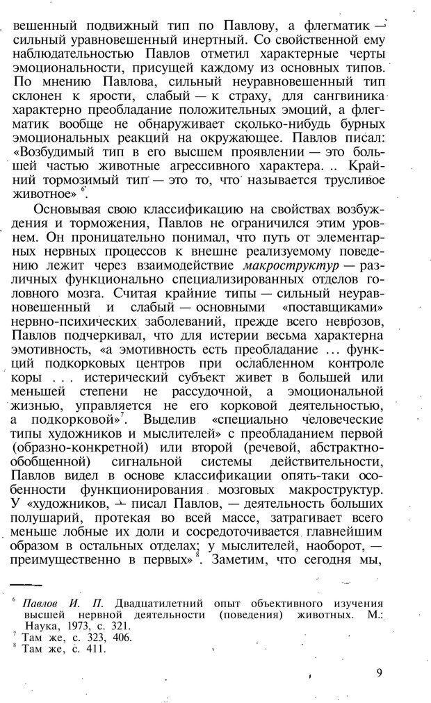 PDF. Темперамент. Характер. Личность. Симонов П. В. Страница 9. Читать онлайн