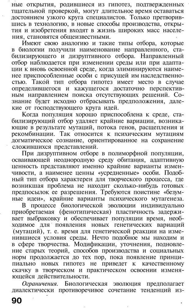 PDF. Темперамент. Характер. Личность. Симонов П. В. Страница 90. Читать онлайн