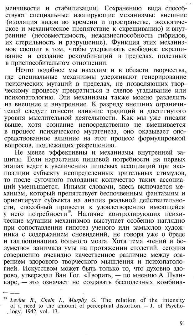 PDF. Темперамент. Характер. Личность. Симонов П. В. Страница 91. Читать онлайн