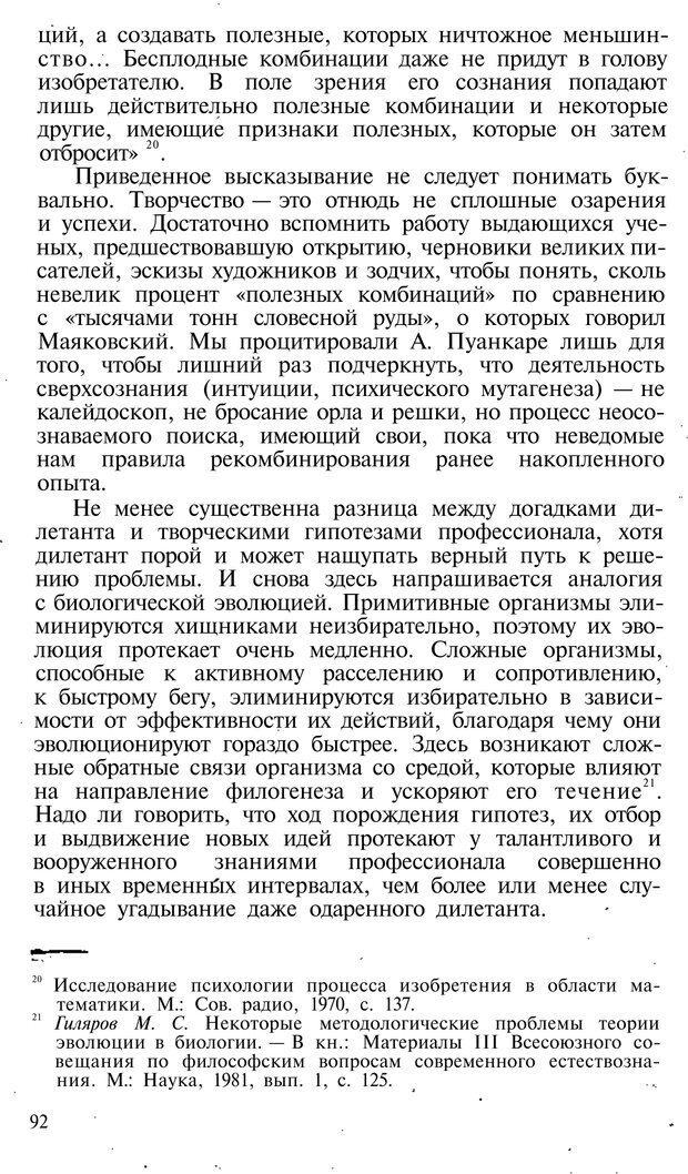 PDF. Темперамент. Характер. Личность. Симонов П. В. Страница 92. Читать онлайн