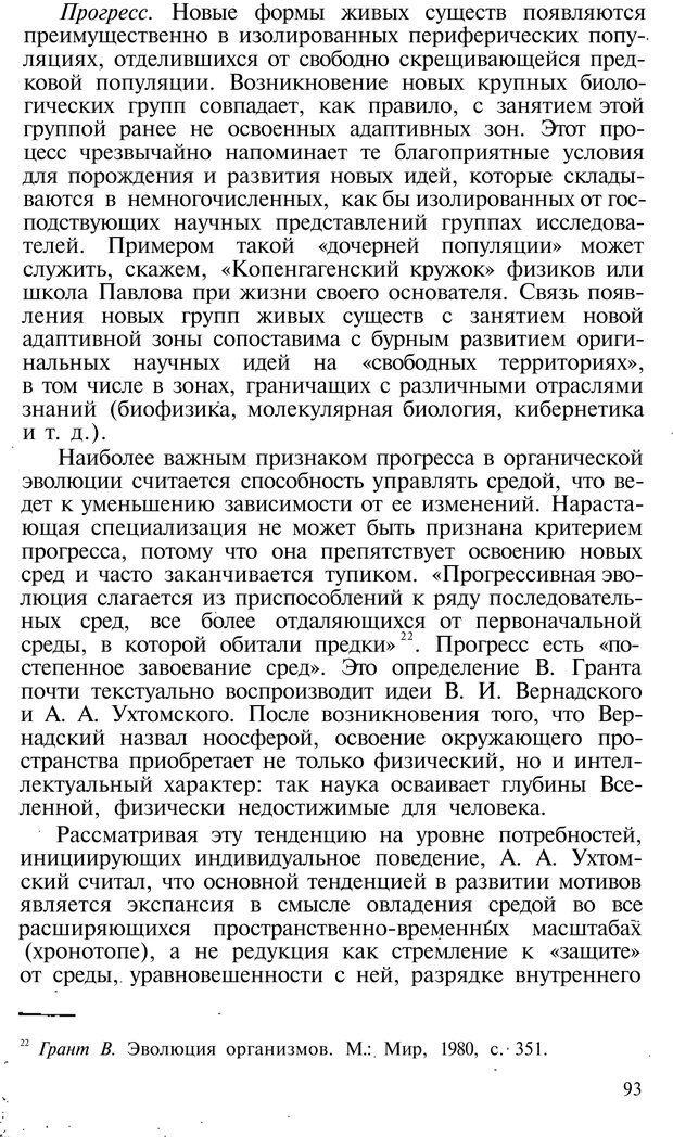 PDF. Темперамент. Характер. Личность. Симонов П. В. Страница 93. Читать онлайн
