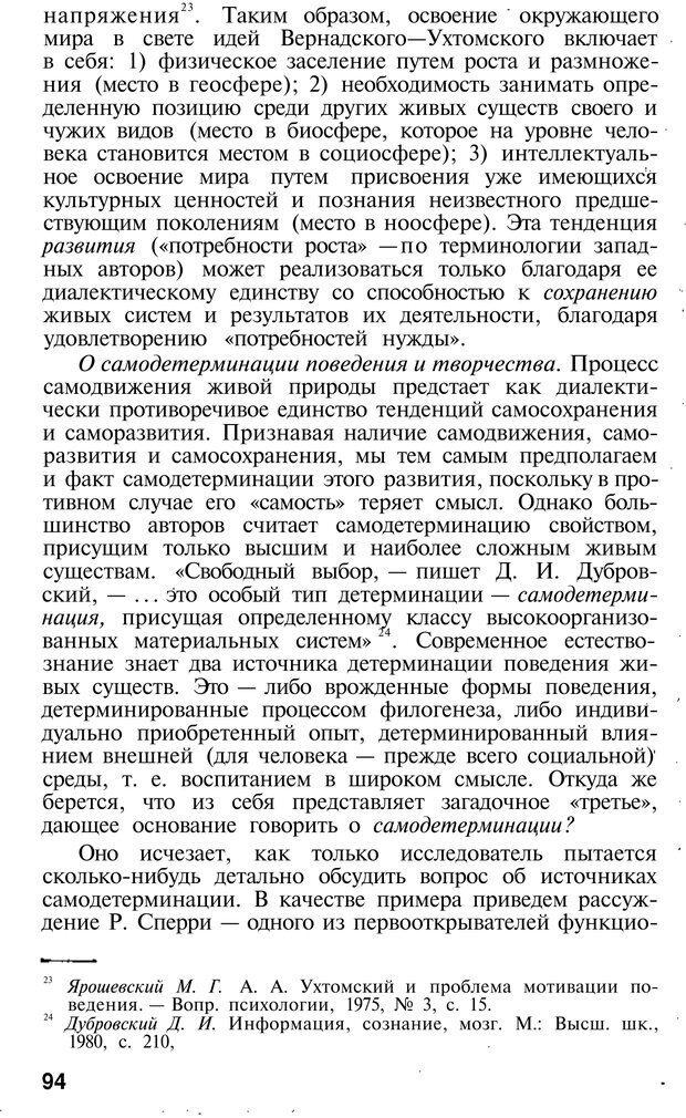 PDF. Темперамент. Характер. Личность. Симонов П. В. Страница 94. Читать онлайн