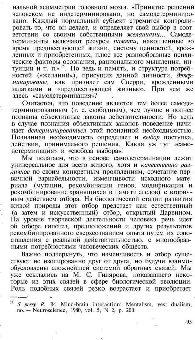 PDF. Темперамент. Характер. Личность. Симонов П. В. Страница 95. Читать онлайн
