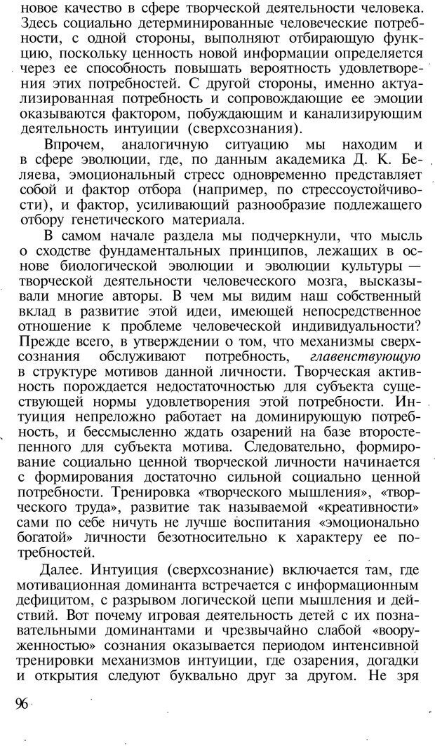 PDF. Темперамент. Характер. Личность. Симонов П. В. Страница 96. Читать онлайн