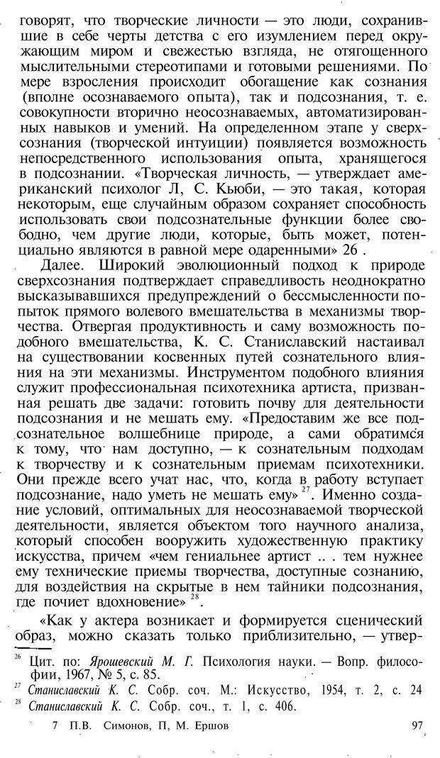 PDF. Темперамент. Характер. Личность. Симонов П. В. Страница 97. Читать онлайн