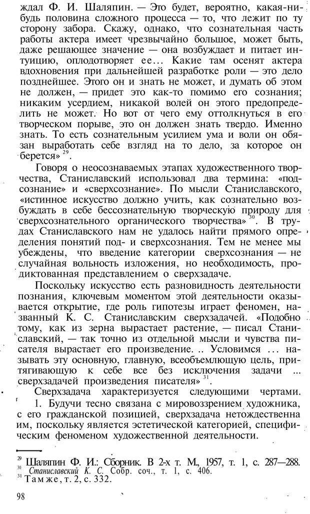 PDF. Темперамент. Характер. Личность. Симонов П. В. Страница 98. Читать онлайн