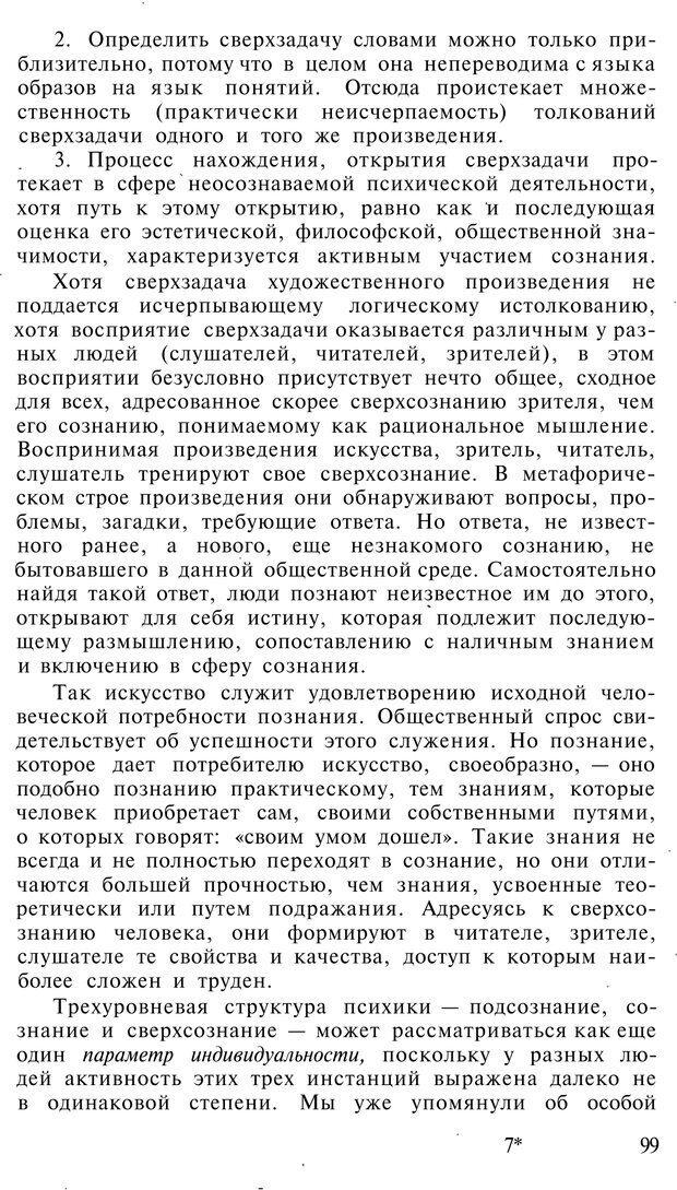 PDF. Темперамент. Характер. Личность. Симонов П. В. Страница 99. Читать онлайн