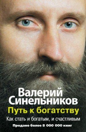 """Обложка книги """"Путь к богатству"""""""