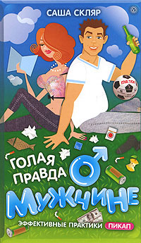"Обложка книги ""Голая правда о мужчине"""