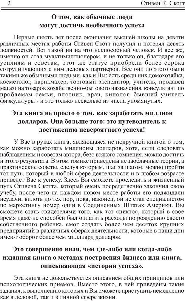 PDF. Записная книжка миллионера. Скотт С. К. Страница 1. Читать онлайн