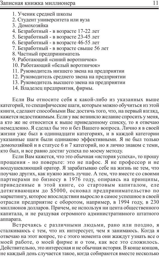 PDF. Записная книжка миллионера. Скотт С. К. Страница 10. Читать онлайн