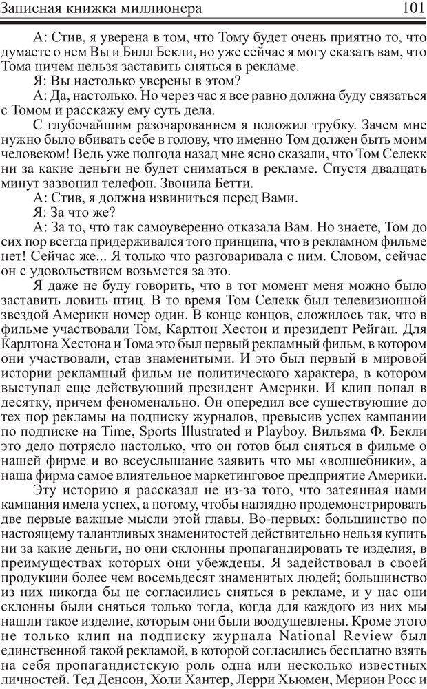 PDF. Записная книжка миллионера. Скотт С. К. Страница 100. Читать онлайн