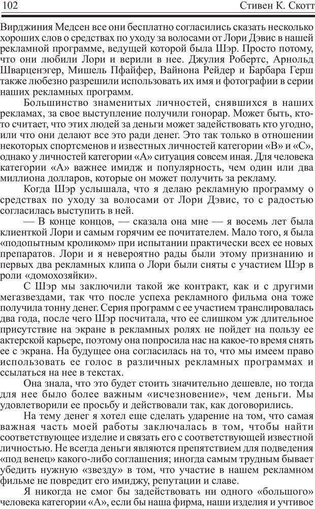 PDF. Записная книжка миллионера. Скотт С. К. Страница 101. Читать онлайн