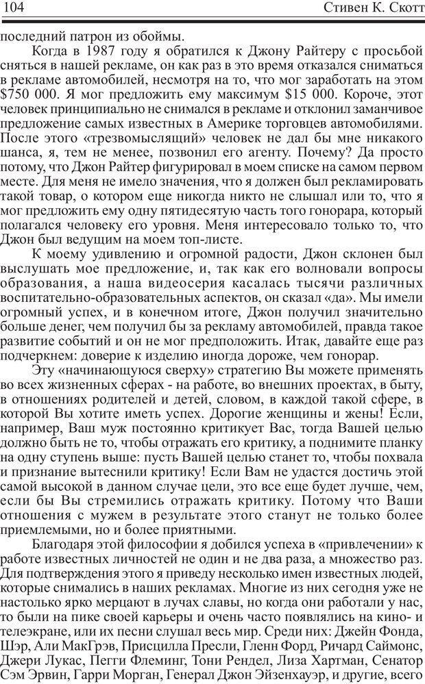 PDF. Записная книжка миллионера. Скотт С. К. Страница 103. Читать онлайн