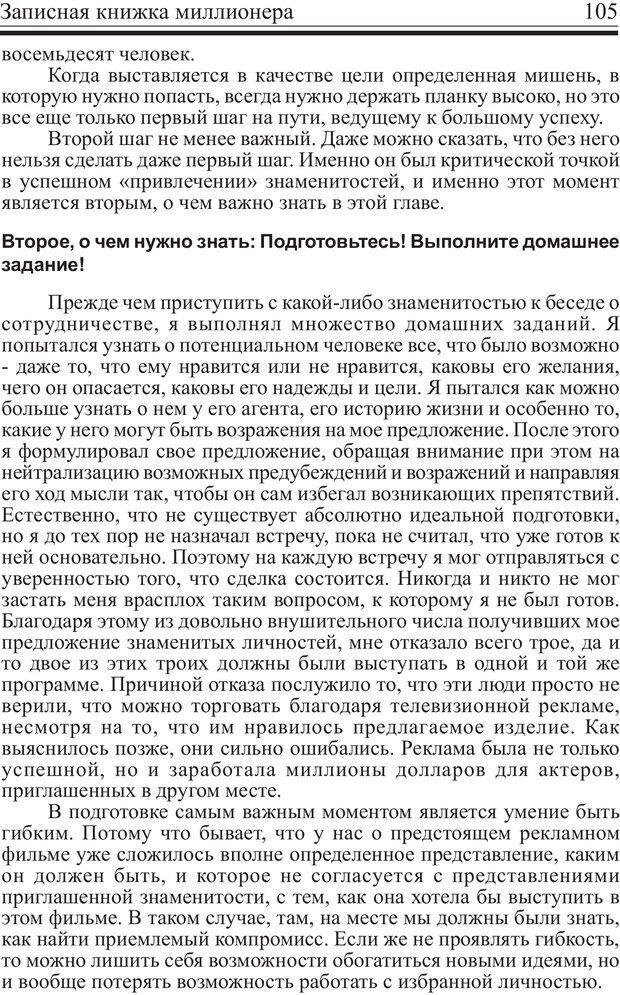 PDF. Записная книжка миллионера. Скотт С. К. Страница 104. Читать онлайн