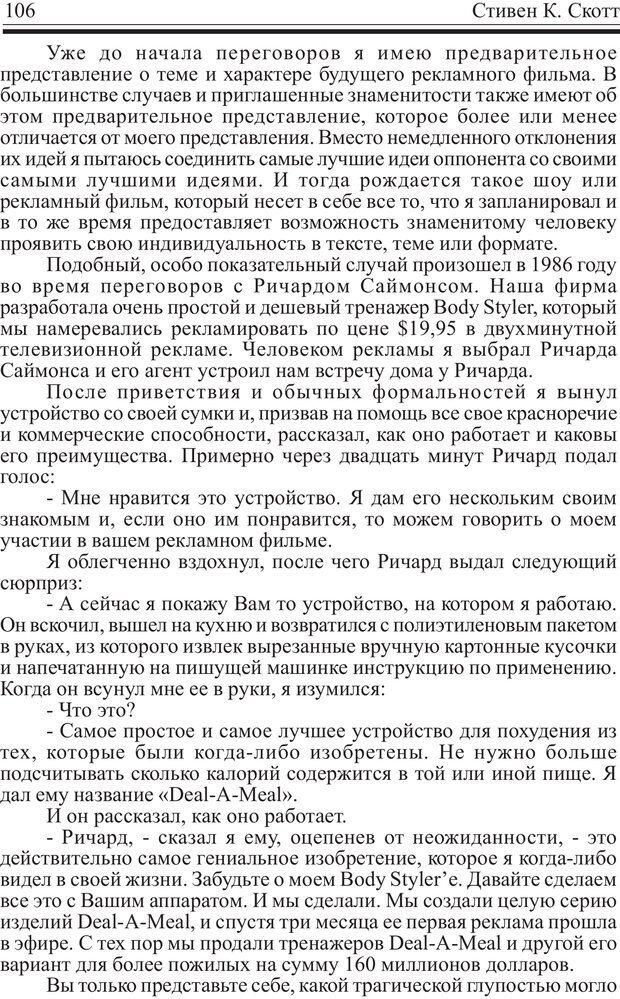 PDF. Записная книжка миллионера. Скотт С. К. Страница 105. Читать онлайн