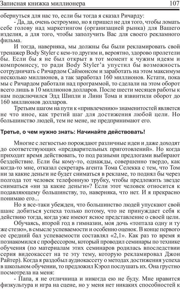 PDF. Записная книжка миллионера. Скотт С. К. Страница 106. Читать онлайн