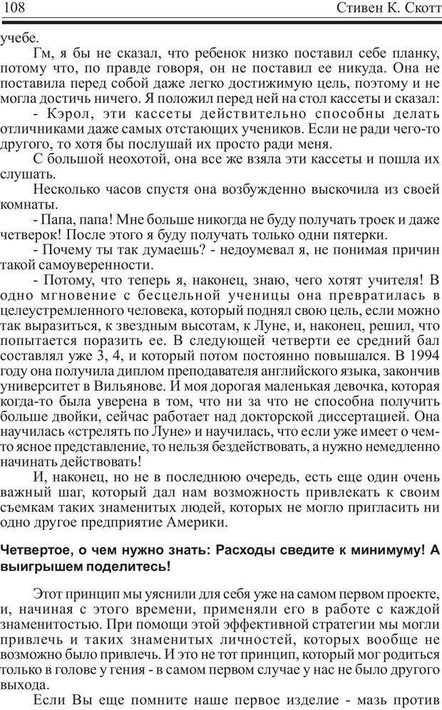 PDF. Записная книжка миллионера. Скотт С. К. Страница 107. Читать онлайн