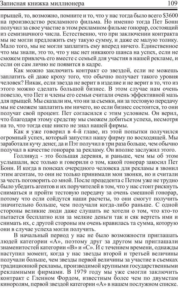 PDF. Записная книжка миллионера. Скотт С. К. Страница 108. Читать онлайн