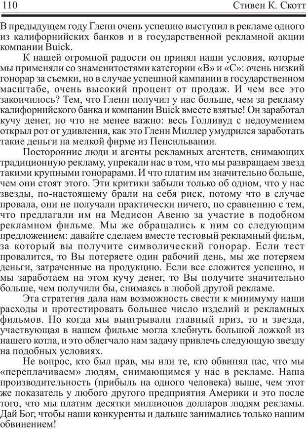 PDF. Записная книжка миллионера. Скотт С. К. Страница 109. Читать онлайн