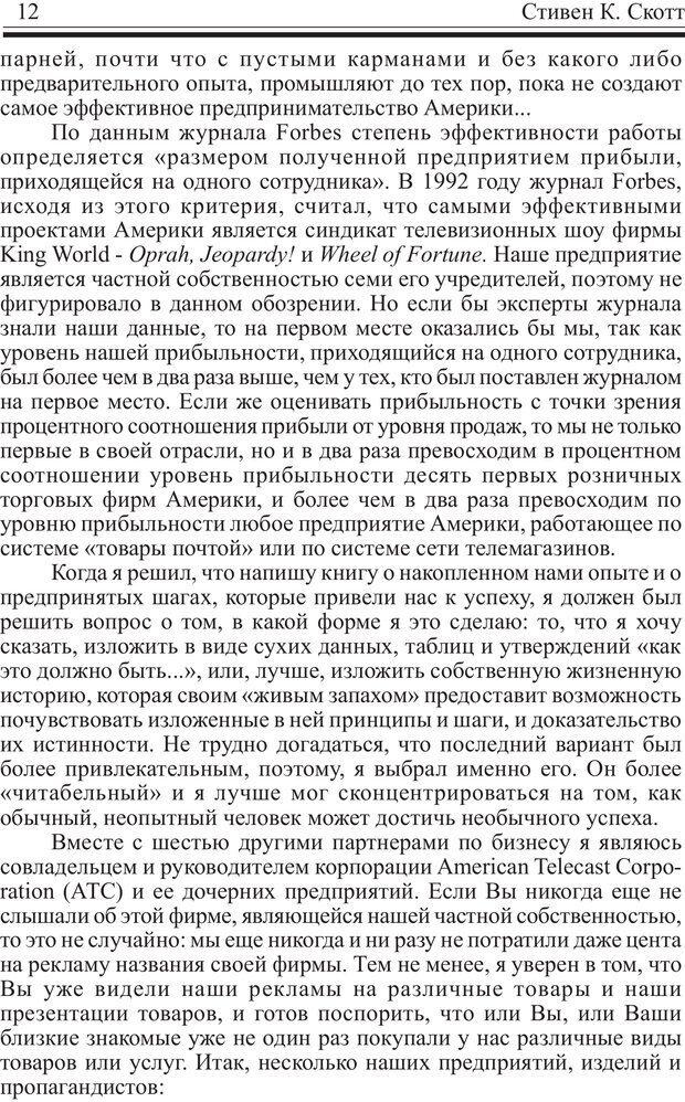 PDF. Записная книжка миллионера. Скотт С. К. Страница 11. Читать онлайн