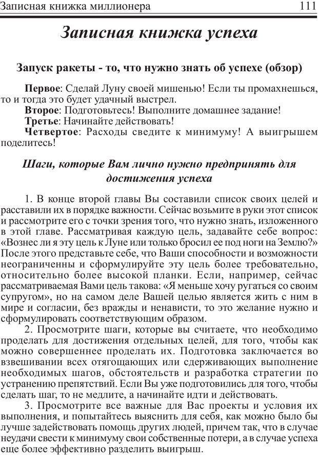 PDF. Записная книжка миллионера. Скотт С. К. Страница 110. Читать онлайн
