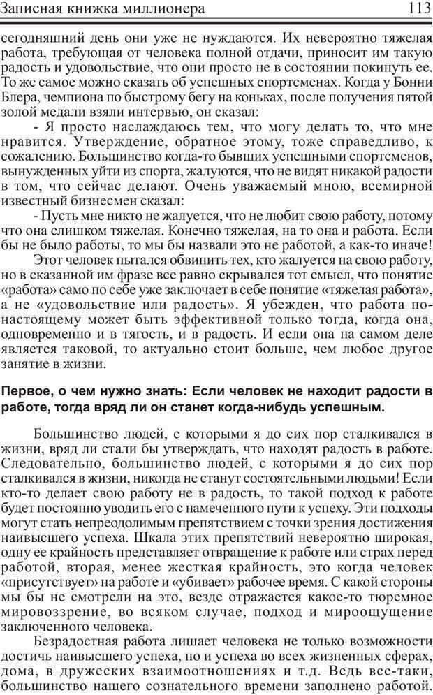 PDF. Записная книжка миллионера. Скотт С. К. Страница 112. Читать онлайн