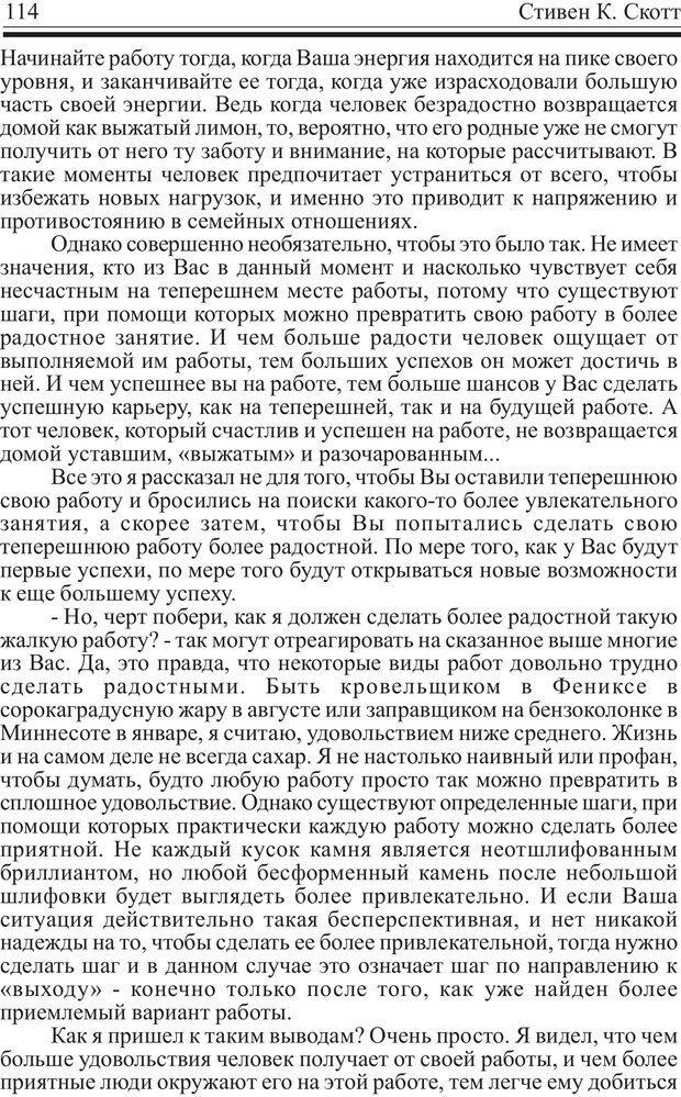 PDF. Записная книжка миллионера. Скотт С. К. Страница 113. Читать онлайн