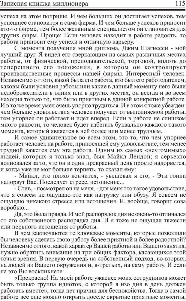 PDF. Записная книжка миллионера. Скотт С. К. Страница 114. Читать онлайн