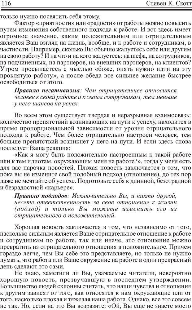 PDF. Записная книжка миллионера. Скотт С. К. Страница 115. Читать онлайн