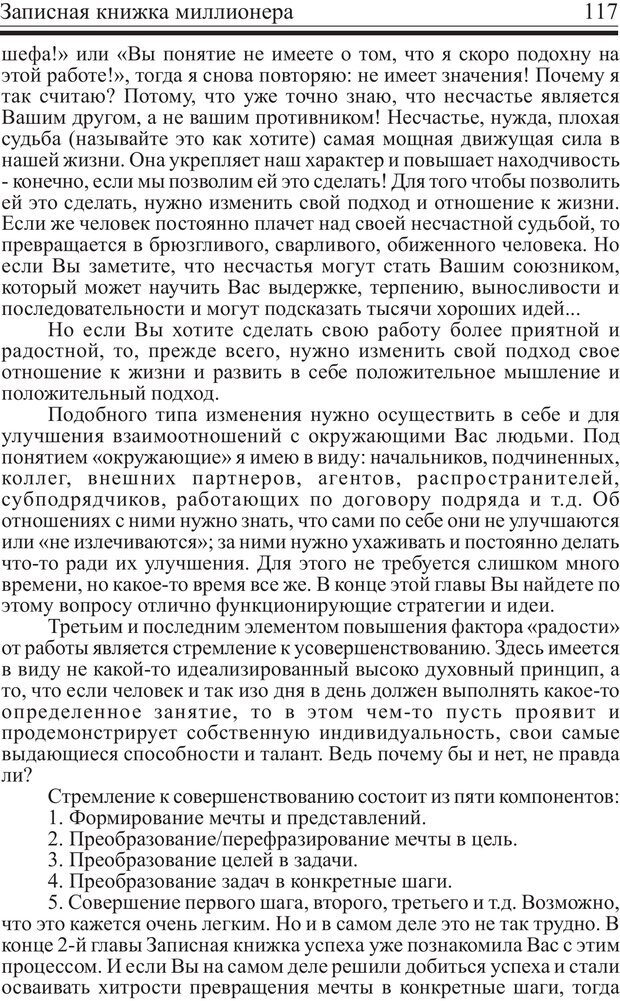 PDF. Записная книжка миллионера. Скотт С. К. Страница 116. Читать онлайн