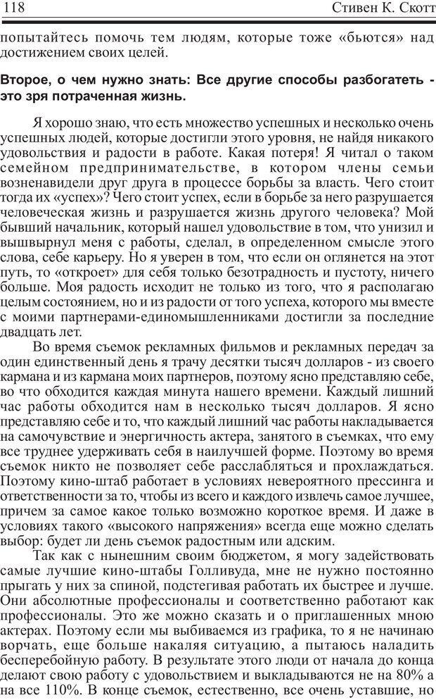 PDF. Записная книжка миллионера. Скотт С. К. Страница 117. Читать онлайн