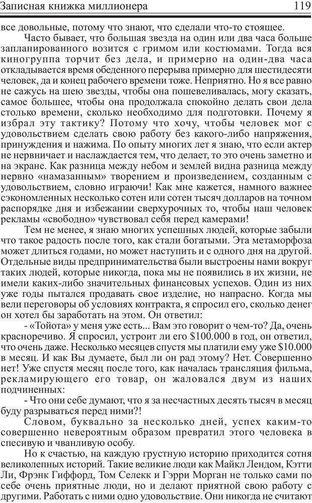PDF. Записная книжка миллионера. Скотт С. К. Страница 118. Читать онлайн