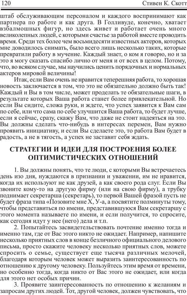 PDF. Записная книжка миллионера. Скотт С. К. Страница 119. Читать онлайн
