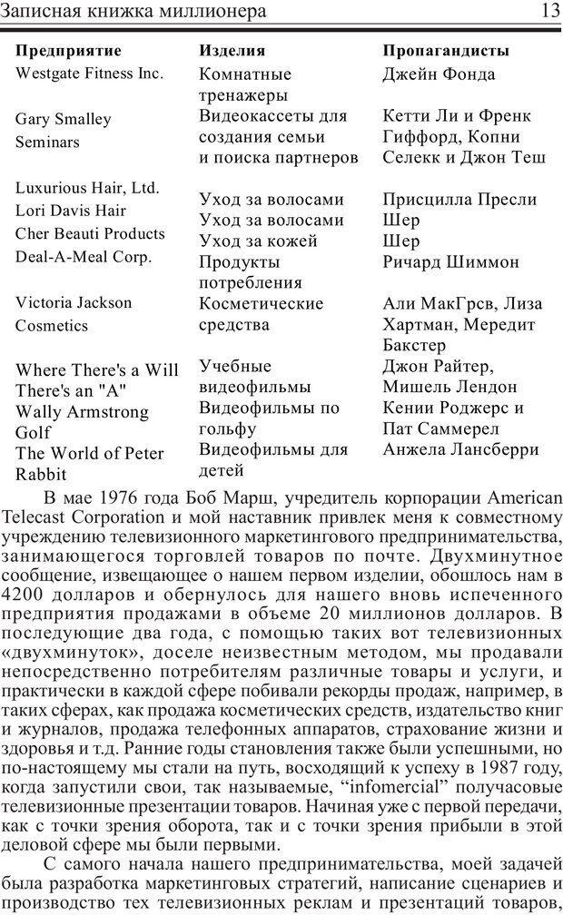 PDF. Записная книжка миллионера. Скотт С. К. Страница 12. Читать онлайн