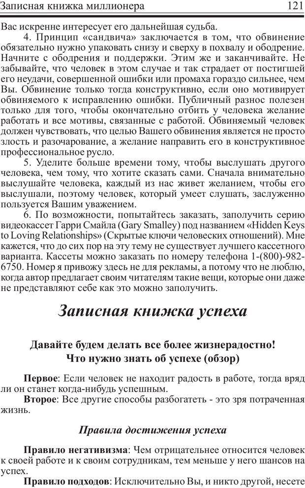 PDF. Записная книжка миллионера. Скотт С. К. Страница 120. Читать онлайн