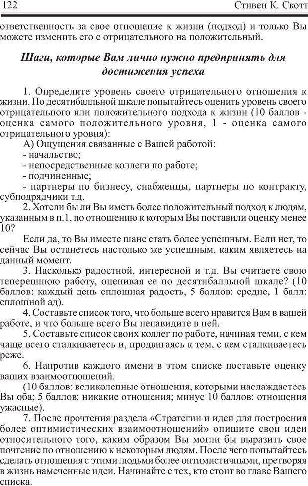 PDF. Записная книжка миллионера. Скотт С. К. Страница 121. Читать онлайн