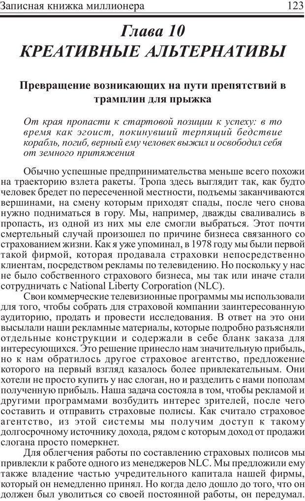 PDF. Записная книжка миллионера. Скотт С. К. Страница 122. Читать онлайн