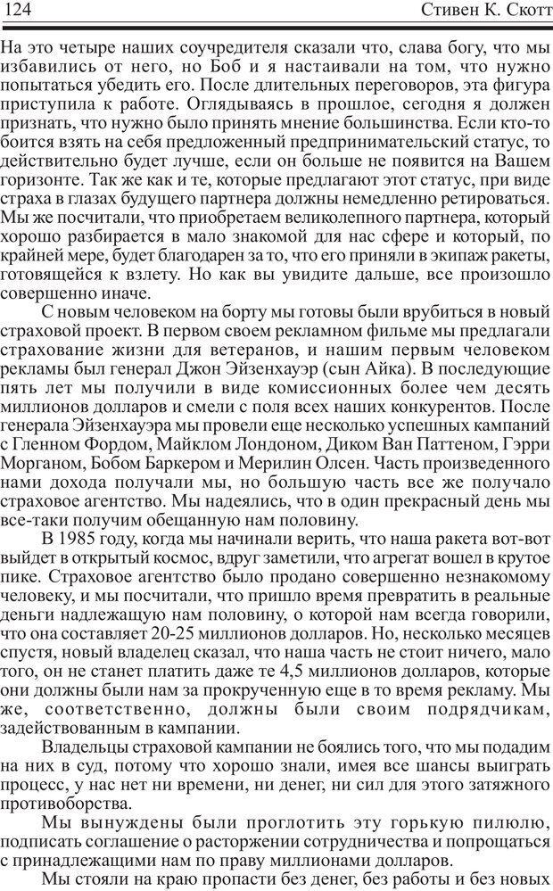 PDF. Записная книжка миллионера. Скотт С. К. Страница 123. Читать онлайн