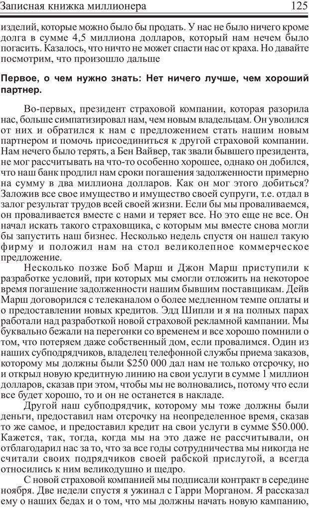 PDF. Записная книжка миллионера. Скотт С. К. Страница 124. Читать онлайн