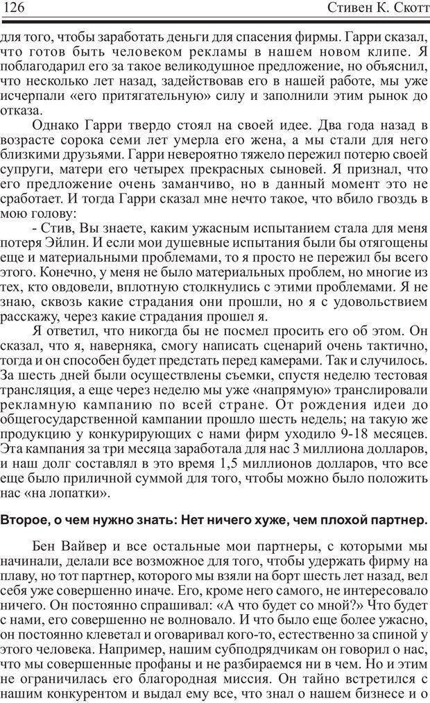 PDF. Записная книжка миллионера. Скотт С. К. Страница 125. Читать онлайн