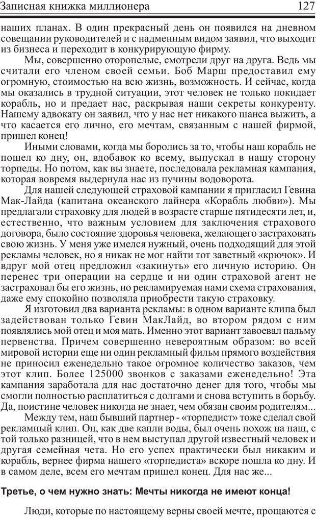 PDF. Записная книжка миллионера. Скотт С. К. Страница 126. Читать онлайн