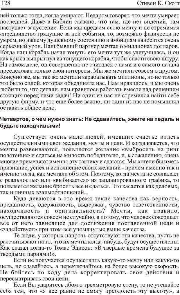 PDF. Записная книжка миллионера. Скотт С. К. Страница 127. Читать онлайн