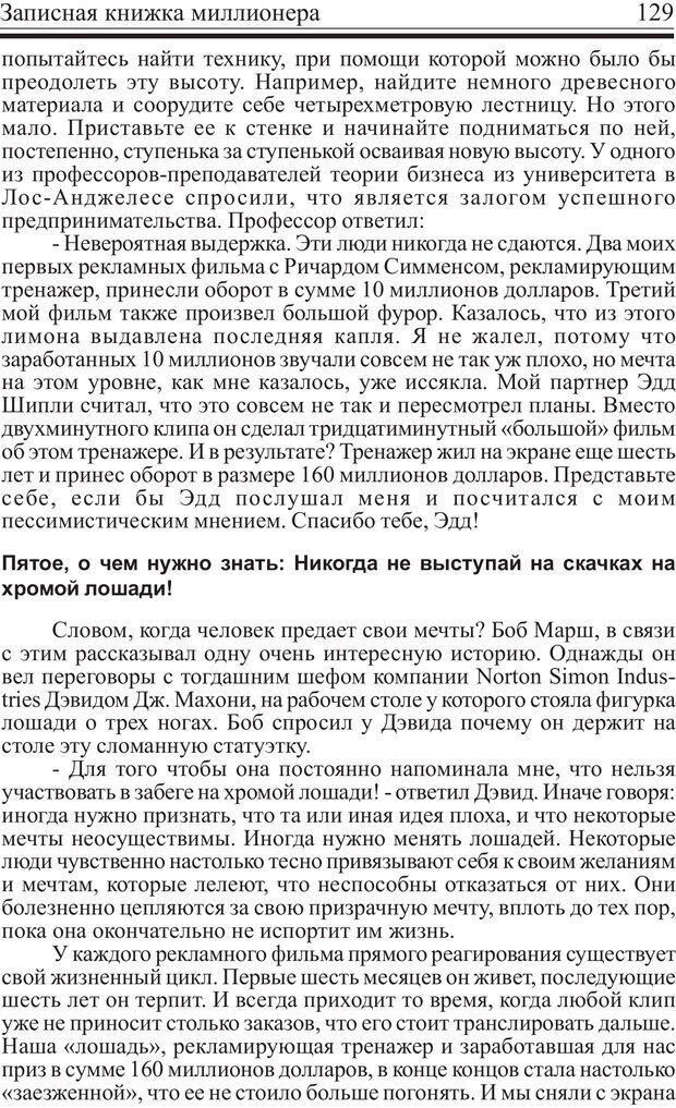 PDF. Записная книжка миллионера. Скотт С. К. Страница 128. Читать онлайн