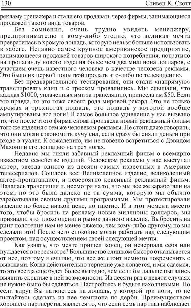 PDF. Записная книжка миллионера. Скотт С. К. Страница 129. Читать онлайн