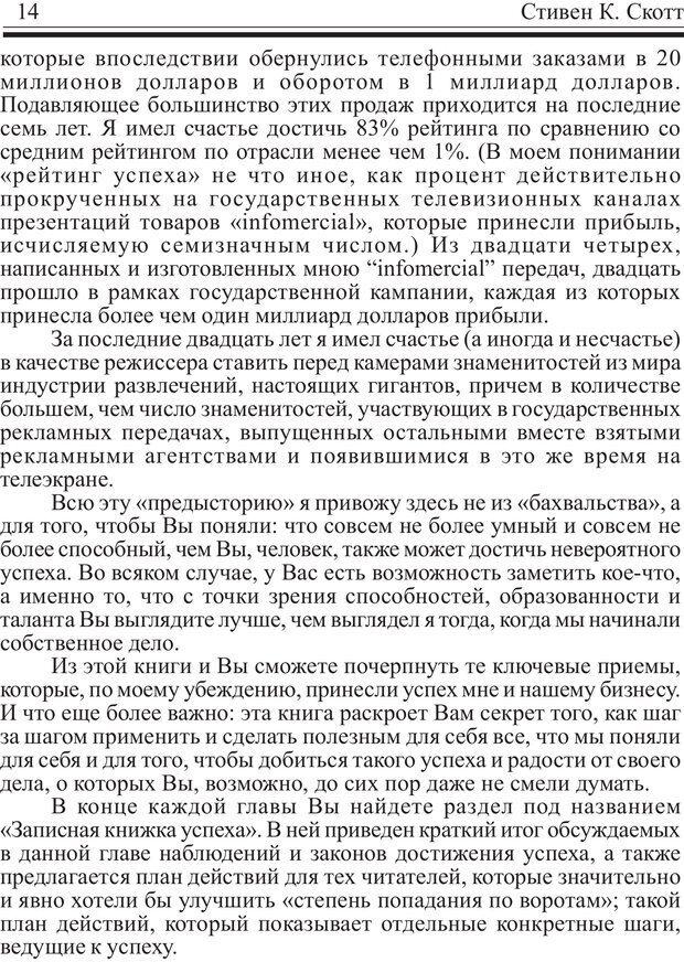 PDF. Записная книжка миллионера. Скотт С. К. Страница 13. Читать онлайн