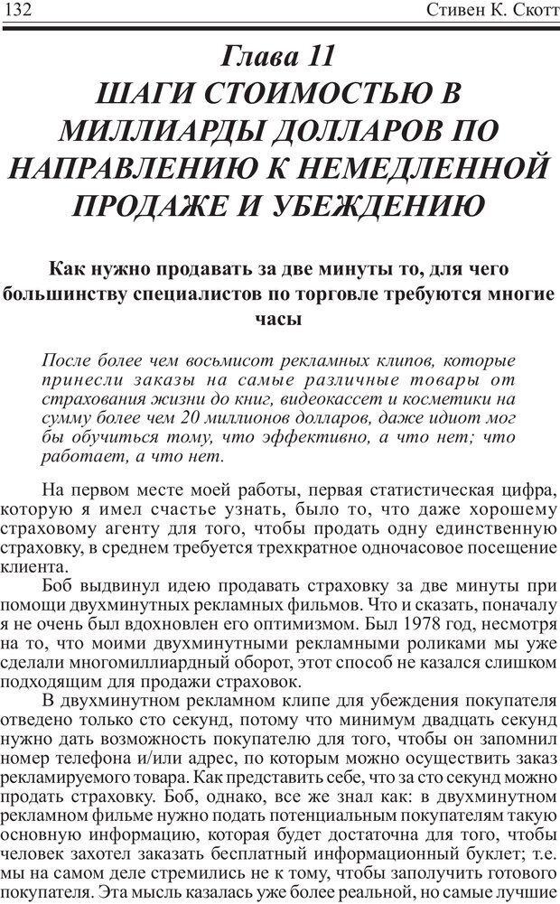PDF. Записная книжка миллионера. Скотт С. К. Страница 131. Читать онлайн