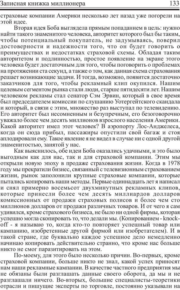 PDF. Записная книжка миллионера. Скотт С. К. Страница 132. Читать онлайн