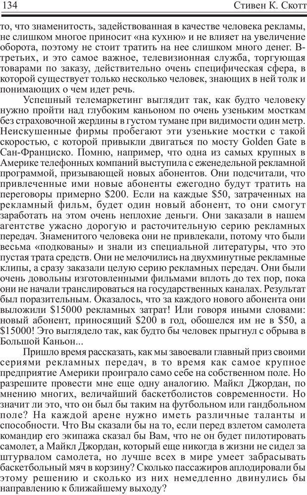PDF. Записная книжка миллионера. Скотт С. К. Страница 133. Читать онлайн